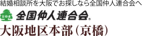 大阪で結婚相談所を探すなら全国仲人連合会大阪地区本部(京橋)